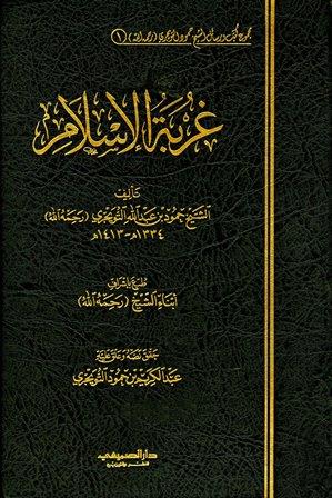 غربة الإسلام Cover