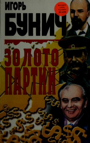 Cover of: Zoloto Partii by Igor Bunich